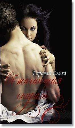 Любовь как закладная жизни Ольга Горовая