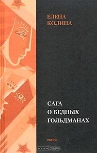 Сага о бедных Гольдманах  by  Elena Kolina