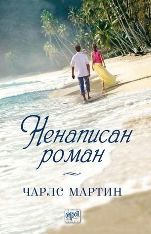 Ненаписан роман  by  Charles Martin