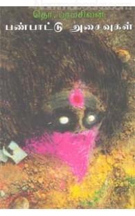 பண்பாட்டு அசைவுகள் [Panpattu Asaivugal]  by  Tho. Paramasivan