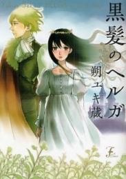 Kurokami no Helga  by  Saku Yukizo