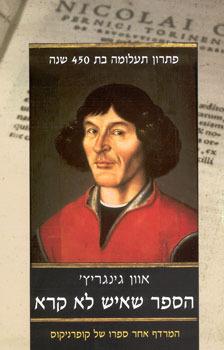 הספר שאיש לא קרא: המרדף אחר ספרו של קופרניקוס  by  אוון גינגריץ