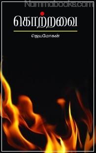 கொற்றவை [Kotravai]  by  ஜெயமோகன் [Jeyamohan]