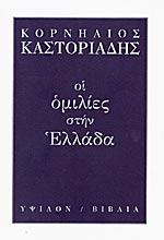 Οι ομιλίες στην Ελλάδα Cornelius Castoriadis