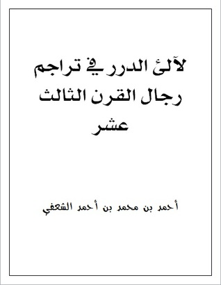 لآلئ الدرر في تراجم رجال القرن الثالث عشر أحمد بن محمد بن أحمد الشعفي
