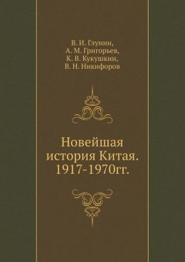 Novejshaya Istoriya Kitaya. 1917-1970gg.  by  V.I. Glunin