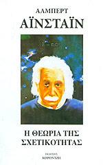 Η Θεωρία της Σχετικότητας  by  Albert Einstein