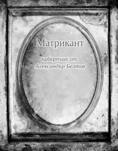 Матрикант  by  Александър Белтов