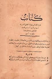 طراز المجالس  by  شهاب الدين الخفاجي