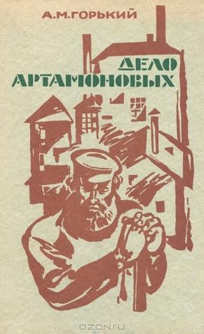 Дело Артамоновых  by  Maxim Gorky