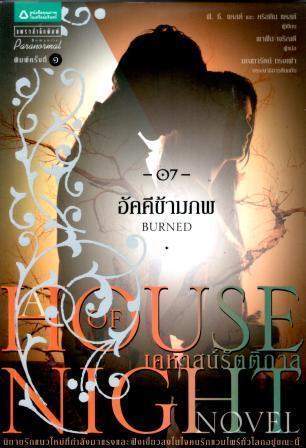 อัคคีข้ามภพ Burned (House of Night, #7)  by  P.C. Cast