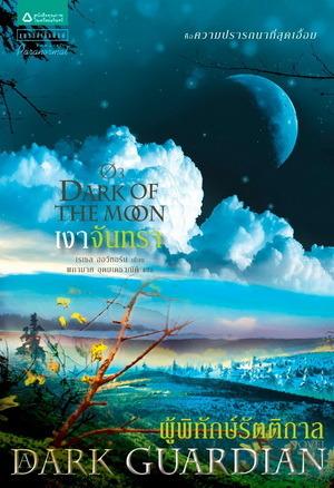 เงาจันทรา Dark of the Moon (Dark Guardian, #3)  by  Rachel Hawthorne