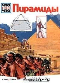 Пирамиды Hans Reichardt