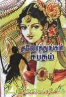 குலோத்துங்கன் சபதம் [Kulothungan Sabatham] விக்கிரமன் [Vembu Vikiraman]