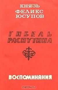 Гибель Распутина Феликс Юсупов