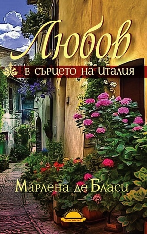 Любов в сърцето на Италия  by  Marlena De Blasi