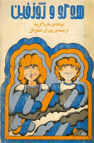 هوگو و ژوزفین  by  Maria Gripe