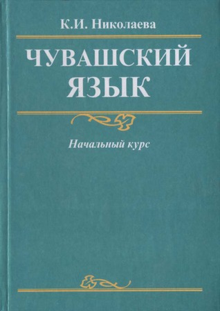 Чувашский язык. Началный курс Kalisa Ivanovna Nikolayeva