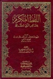 اللفظ المكرم بخصائص النبي المعظم صلى الله عليه وسلم  by  محمد بن محمد بن عبد الله الخيضري