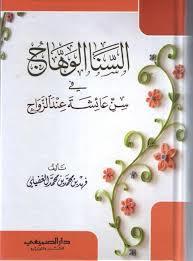 السنا الوهاج في سن عائشة عند الزواج فهد بن محمد بن محمد الغفيلي