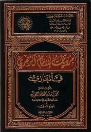 مرويات الإمام الزهري في المغازي  by  محمد بن محمد العواجي