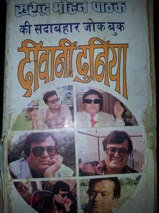 Deewani Duniya  by  Surender Mohan Pathak