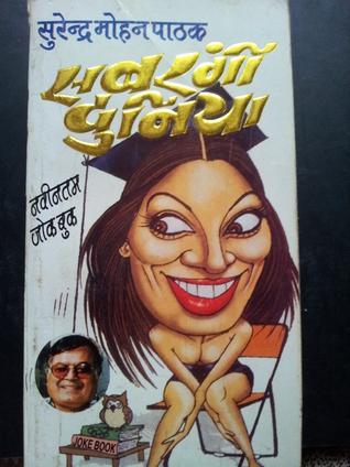Sabrangi Duniya Surender Mohan Pathak