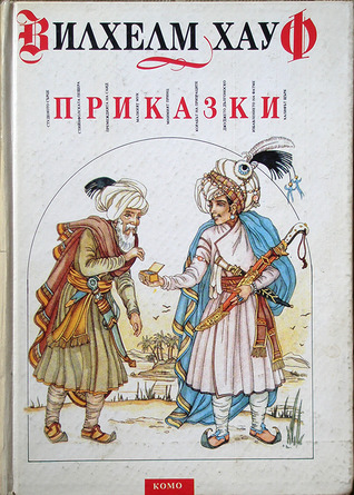 Приказки  by  Wilhelm Hauff