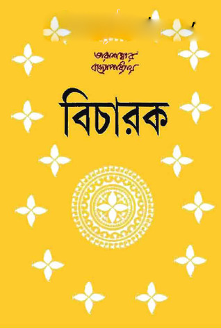 বিচারক  by  Tarashankar Bandyopadhyay