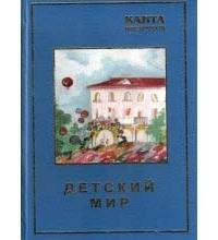 Детский мир Ибрагимов Канта