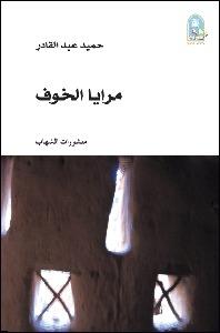 مرايا الخوف  by  حميد عبد القادر