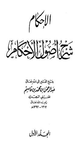 الإحكام شرح أصول الأحكام  by  عبد الرحمن بن محمد بن قاسم