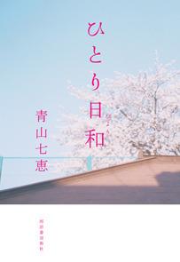 ひとり日和 [Hitori-biyori]  by  Nanae Aoyama
