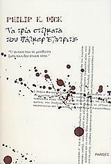 Τα τρία στίγματα του Πάλμερ Έλντριτς  by  Philip K. Dick