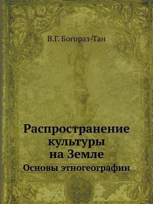 Rasprostranenie Kultury Na Zemle Osnovy Etnogeografii V G Bogoraz-Tan