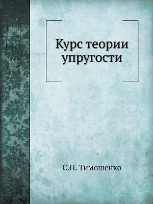 Kurs Teorii Uprugosti S P Timoshenko