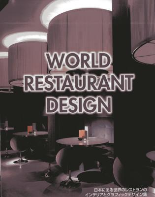 World Restaurant Design Alpha Books