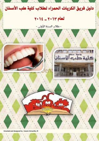 دليل فريق الكريات الحمراء لطلاب السنة الأولى في كلية طب الأسنان | RBCs Dental Guide For First Year Students Wasim Dimashky