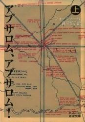 アブサロム、アブサロム! : 上 (Vol. 1) William Faulkner