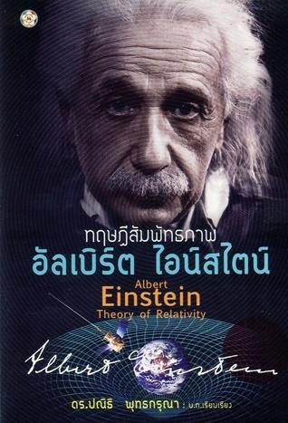 ทฤษฎีสัมพัทธภาพ อัลเบิร์ต ไอน์สไตน์  by  ปณิธิ พุทธกรุณา