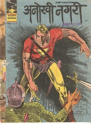 Flash-Anokhi Nagari ( Indrajal Comics No. 102 ) Alex Raymond