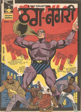 Phantom-Thug Nagari ( Indrajal Comics No. 103 ) Lee Falk