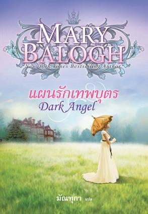 แผนรักเทพบุตร / Dark Angel (Dark Angel, #1) Mary Balogh