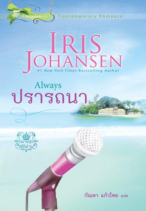 ปรารถนา / Always (เซดิข่าน, #8)  by  Iris Johansen