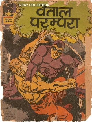 Phantom-Vetaal Parampara ( Indrajal Comics No. 254 ) Lee Falk