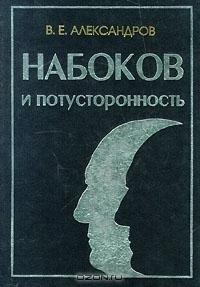 Набоков и потусторонность  by  Vladimir E. Alexandrov