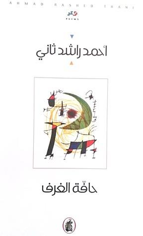 حافة الغرف  by  أحمد راشد ثاني