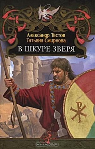 В шкуре зверя (Йонард, #1)  by  Александр Тестов