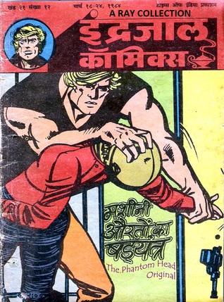 Garth-Mashini Aurton Ka Shdyantra ( Indrajal Comics Vol 21 No 12 )  by  Steve Dowling