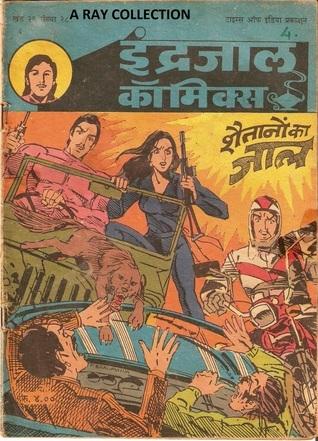 Bahadur-Shaitano ka Jal ( Indrajal Comics Vol 26 No 28 )  by  Aabid Surti